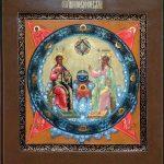 298 Trinità del Nuovo Testamento